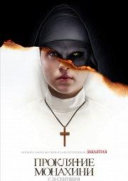 Постер Проклятие монахини