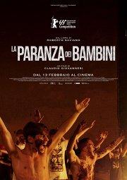 Постер Пираньи Неаполя
