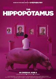 Постер Гиппопотам
