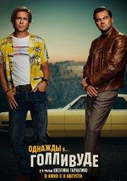Постер Однажды... в Голливуде