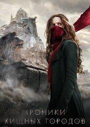 Постер Хроники хищных городов