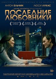 Постер Последние любовники