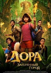 Постер Дора и Затерянный город