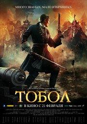 Постер Тобол