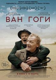 Постер Ван Гоги