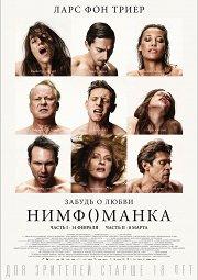 Постер Нимфоманка. Часть I