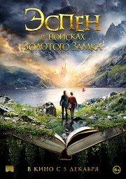Постер Эспен в поисках Золотого замка