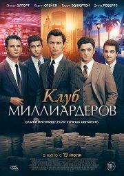 Постер Клуб миллиардеров