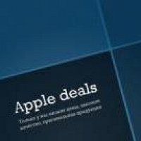Фото Apple Deals