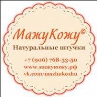 Фото MazhuKozhu Натуральные штучки