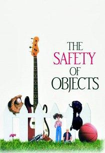 Безопасность вещей