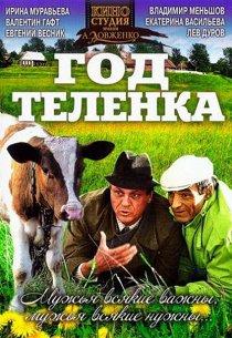 Год теленка