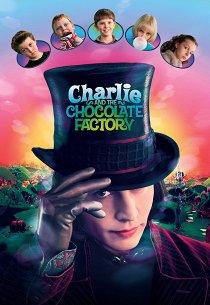 Чарли и шоколадная фабрика