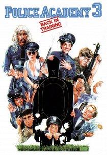 Полицейская академия-3: Повторное обучение