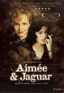 Эйми и Ягуар