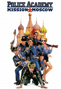 Полицейская академия-7: Миссия в Москве