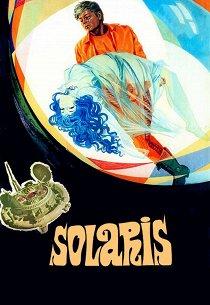 Солярис
