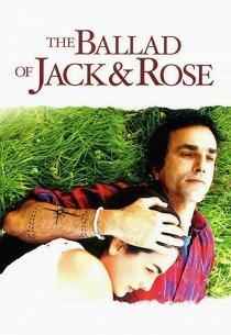 Баллада о Джеке и Роуз
