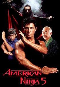 Американский ниндзя-5