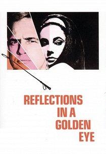 Отражения в золотом глазу