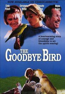 Прощальная птица