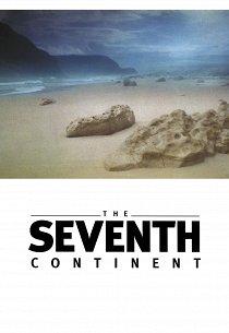 Седьмой континент