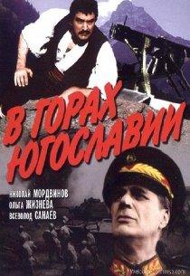 В горах Югославии