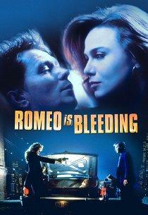 Ромео, истекающий кровью