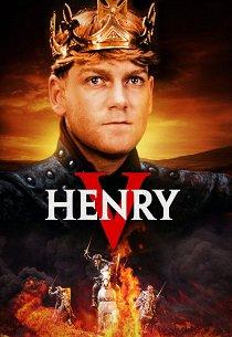 Король Генрих V