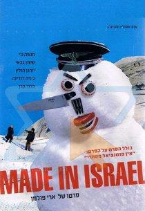 Сделано в Израиле