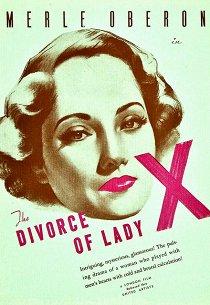Развод леди Икс