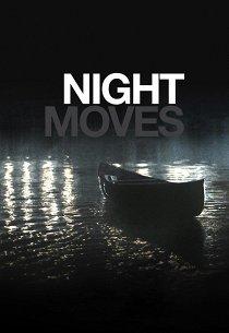 Ночные маневры