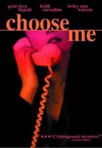 Выбери меня