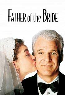 Отец невесты