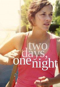 Два дня, одна ночь