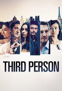 Третья персона