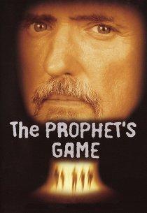Игра Пророка
