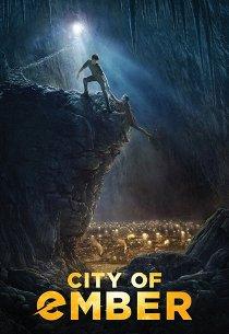 Город Эмбер: Побег
