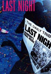 Последняя ночь