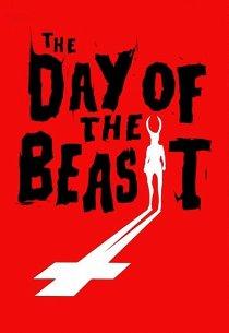 День зверя