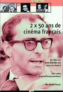Два полустолетия французского кино