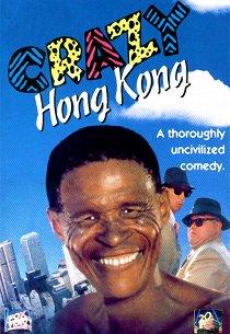Сумасшедший Гонконг
