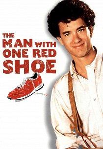 Человек в красном ботинке