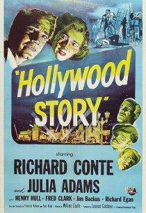Голливудская история