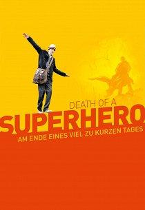 Смерть супергероя