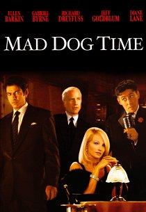 Время бешеных псов