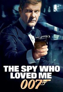 Шпион, который меня любил