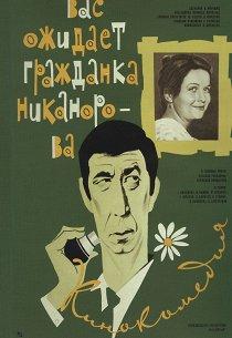 Вас ожидает гражданка Никанорова