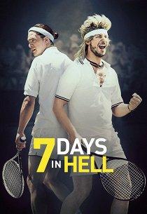 Семь дней в аду