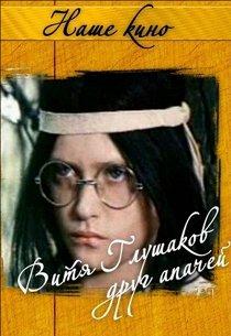 Витя Глушаков — друг апачей